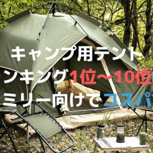 キャンプ用テントランキング1位~10位!ファミリー向けでコスパ最強