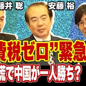 「藤井聡先生と三橋貴明先生は、何故サヨク扱いされるのか?」政治経済漫談!