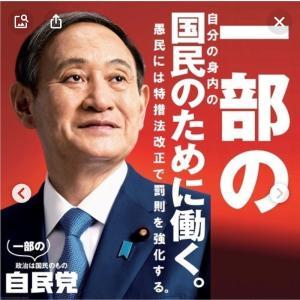 Webマガジン:政局予想「五輪後の菅政権の哀れな末路???」