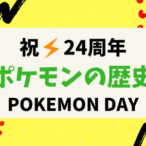 【24周年】2/27はPokemon Day♡歴史を振り返ってみる【ポケモン】