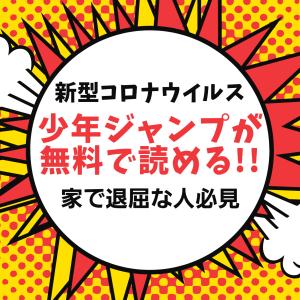 【少年ジャンプ】WEBで丸ごと無料公開【コロナウイルス】