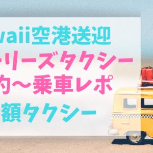 【ハワイ送迎】チャーリーズタクシー予約~乗車レポ【定額タクシー】