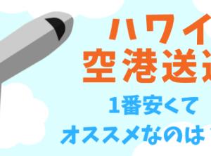 【ハワイ】空港からの送迎5種★1番安くてオススメなのはどれ?