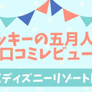 【ディズニー】東京ディズニーリゾート限定の五月人形を購入レビュー【こどもの日】