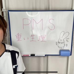 【月経前症候群(PMS)・重い生理痛】どのような症状なのか