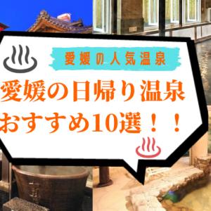 愛媛県中心部の日帰りでも行けるおすすめの温泉10選!!