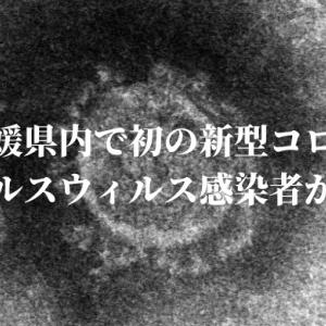 愛媛県内で初の新型コロナウイルスウィルス感染者が発覚