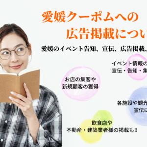 愛媛クーポムのサイト掲載について 愛媛県の集客・イベント告知・求人広告・宣伝等、当サイトに情報掲載してみませんか?