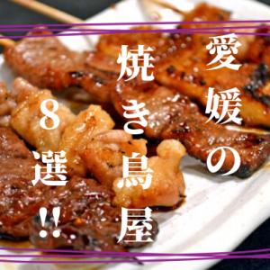 愛媛の美味しい焼き鳥屋ならココ!愛媛の人気焼き鳥店おすすめ8選!
