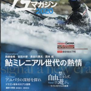 アユ釣りマガジン2020