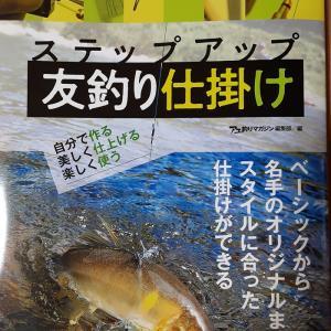 鮎釣りのステップアップ!