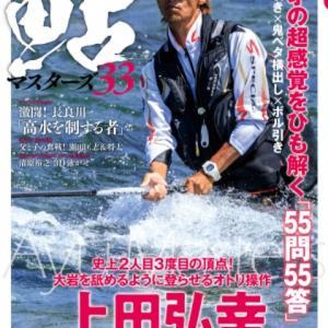 満を持して上田弘幸さんのDVDが出ます!