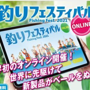 【業界初!】釣りフェスティバルオンライン開催