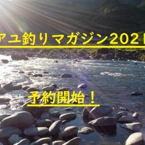 「アユ釣りマガジン2021」予約開始!