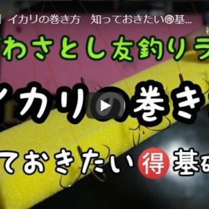 【必見!】早い小沢聡さんのイカリの巻き方(^.^)/~~~