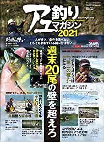 アユ釣りマガジン2021を予約しました(^^♪