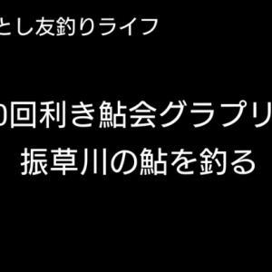 いよいよ今シーズンも小沢聡さんが出動!