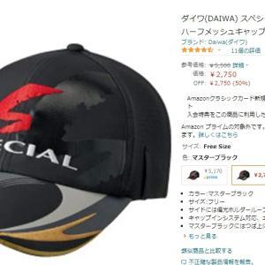 スペシャルな帽子が安い!?