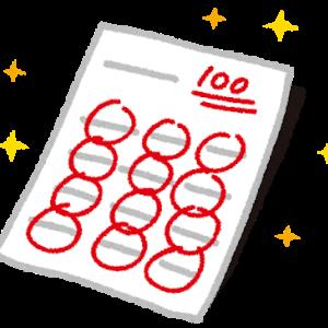 学校の定期テストで手っ取り早く高得点をとる方法