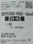 「PSYCHO-PASS Sinners of the system case.2 First Guardian」ネタバレ有り感想。とっつぁんカッケェ!