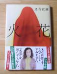 「火花」ネタバレ有り読書感想。史上初の「笑える純文学」?!