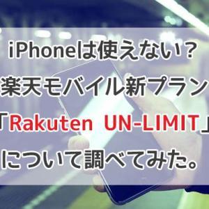 iPhoneは使えない?楽天モバイル新プラン「Rakuten UN-LIMIT」について調べてみた