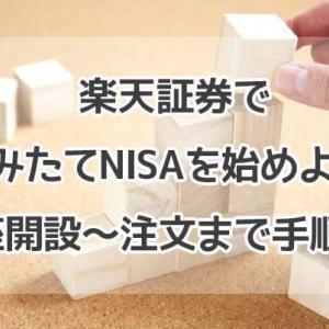 楽天証券でつみたてNISAを始めよう!口座開設〜注文まで手順は?