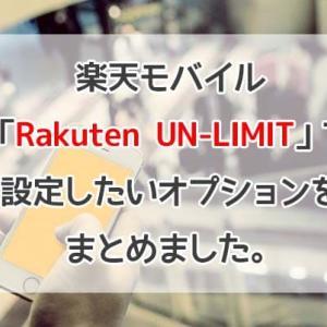 楽天モバイル「Rakuten UN-LIMIT」で設定したいオプションをまとめました。