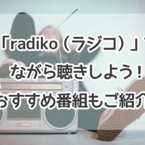 「radiko(ラジコ)」でながら聴きしよう!おすすめ番組もご紹介!
