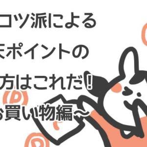 コツコツ派による楽天ポイントの貯め方はこれだ!〜お買い物編〜