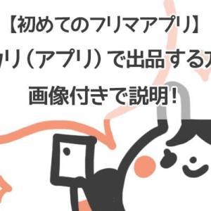 初めてのフリマアプリ|メルカリ(アプリ)で出品する方法を画像付きで説明!