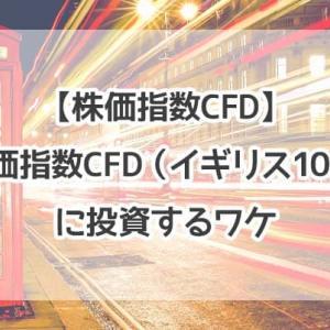 【株価指数CFD】私が「株価指数CFD(イギリス100)」に投資する理由