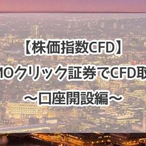 【株価指数CFD】GMOクリック証券でCFD取引〜口座開設編〜