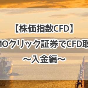 【株価指数CFD】GMOクリック証券でCFD取引〜入金編〜