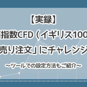 【実録】株価指数CFD(イギリス100)で「売り注文」にチャレンジ!