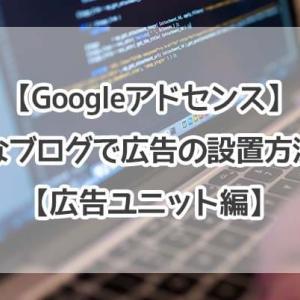【Googleアドセンス】はてなブログで広告の設置方法は?【広告ユニット編】