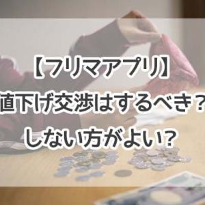 【フリマアプリ】値下げ交渉は対応する?しない?どう対応する??