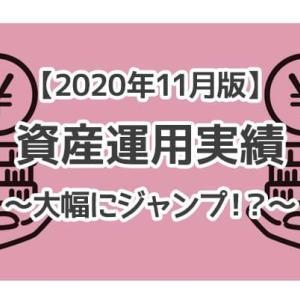 【2020年11月版】資産運用実績〜大幅にジャンプ!?〜