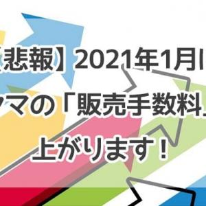 【悲報】2021年1月にラクマの「販売手数料」が上がります!という話。