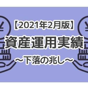 【2021年2月版】資産運用実績〜下落の兆し〜
