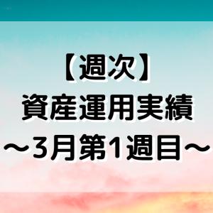 【週次】資産運用実績〜3月第1週目〜