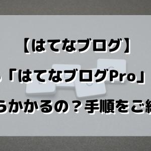 【はてなブログ】無料から「はてなブログPro」に変更!いくらかかるの?手順をご紹介!
