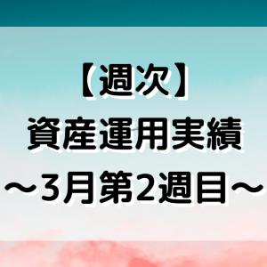 【週次】資産運用実績〜3月第2週目〜