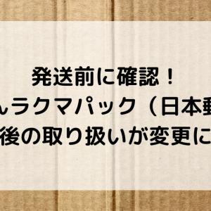発送前に確認!「かんたんラクマパック(日本郵便)」の発送後の取り扱いが変更に!?