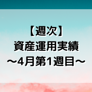 【週次】資産運用実績〜4月第1週目〜