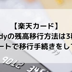 【楽天カード】楽天Edyの残高移行方法は3種類!Famiポートで移行手続きをしてみた。