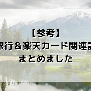 【参考】楽天銀行&楽天カード関連記事をまとめました。