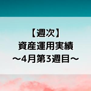 【週次】資産運用実績〜4月第3週目〜