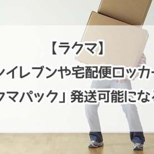 【ラクマ】セブンイレブンや宅配便ロッカーから「ラクマパック」発送可能になるよ!