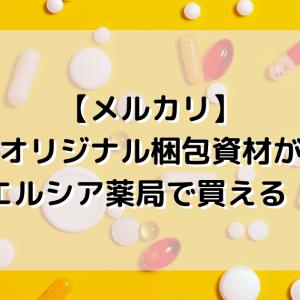 【メルカリ】オリジナル梱包資材がウエルシア薬局で買える!?
